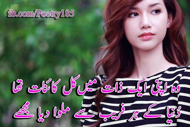 Urdu Poetry Love Sad