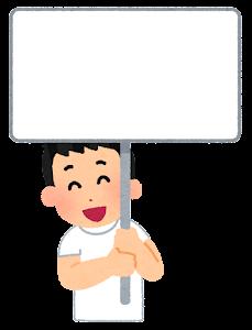 プラカードを持っている男性看護師のイラスト(笑っている顔)