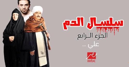 موعد عرض مسلسل سلسال الدم الجزء الرابع الحلقة الاولي اليوم 1-3-2017 على ام بى سى مصر