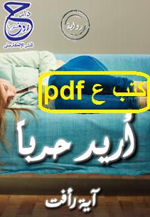 تحميل رواية أريد حرباً pdf آية رأفت