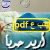 تحميل رواية اريد حربا pdf آية رأفت