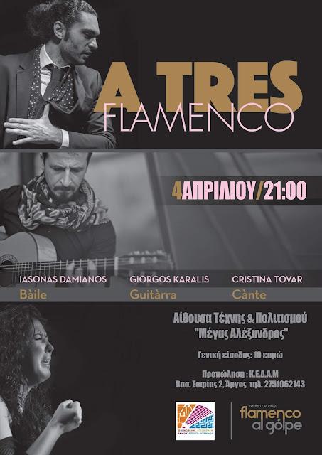 Παράσταση Flamenco στις 4 Απριλίου στο Άργος (βίντεο)