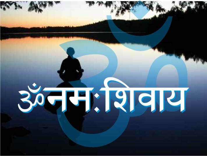 Aarti 3d Name Wallpaper 12 Jyotirlinga Chanting The Name Of Lord Shiva Quot Om Namah