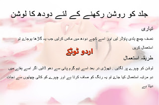 Beauty Tips for Skin Fair Whitening in Urdu