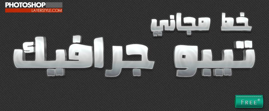 خط تيبو جرافيك - Typographic Font