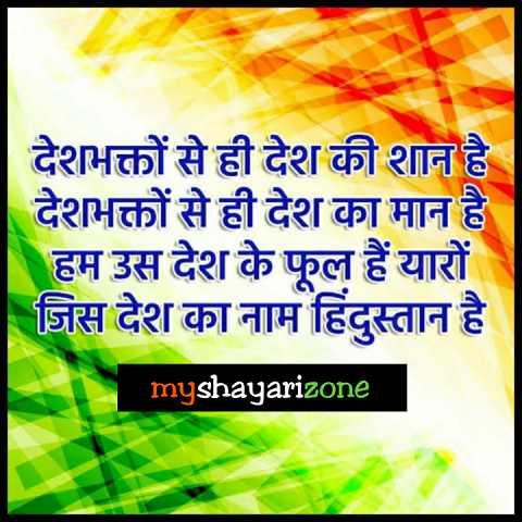 Independence Day Shayari Lines Whatsapp Status