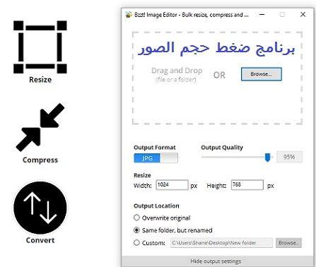 تحميل برنامج ضغط الصور وتقليل الحجم Bzzt Image Editor