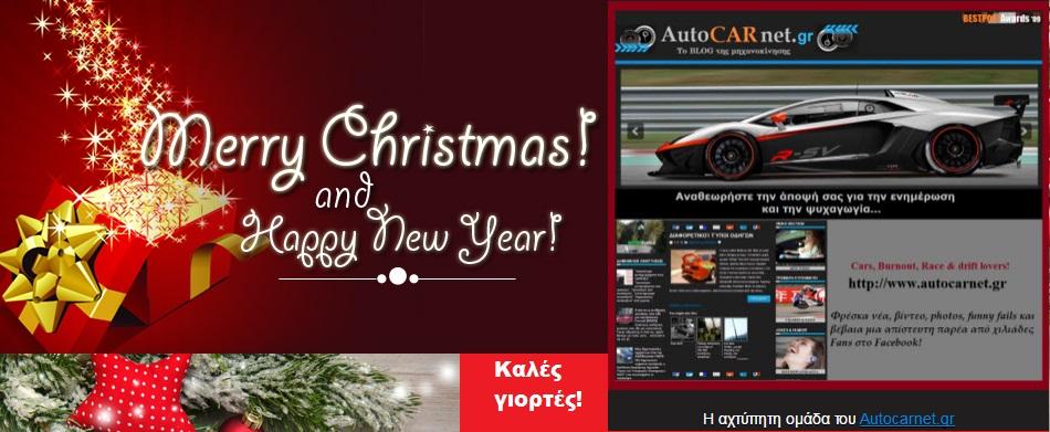 Πολλές ευχές από το Autocarnet για Υγεία και Ευτυχία, κοντά στους αγαπημένους σας ανθρώπους!