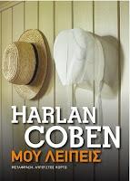 """""""Μου λείπεις"""" του Harlan Coben"""