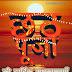 Chhath Puja In Hindi , छठ व्रत कथा इतिहास