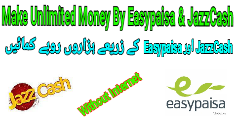 Make Unlimited Money by Easypaisa & JazzCash without internet Urdu/Hind