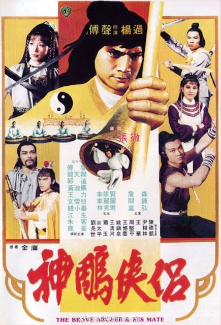 Return of the Condor Heroes 1982
