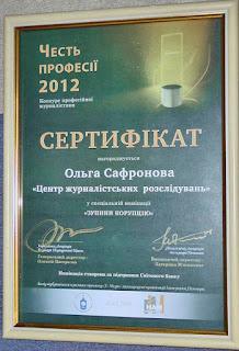 "Chest professii 2012 Sertifikat v spetsialnoj nominatsii ""Ostanovi koruptsiju"" Nomanatsija sozdana pri  podderzhke Mirovogo Banka"