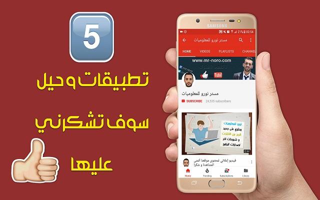 5 حيل و تطبيقات يجب عليك إستعمالها على هاتفك # سوف تشكرني عليها