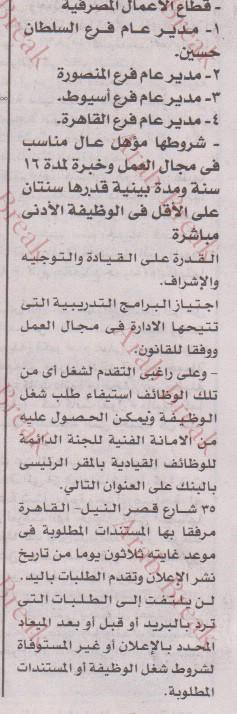 اعلان وظائف الاخبار14/9/2018