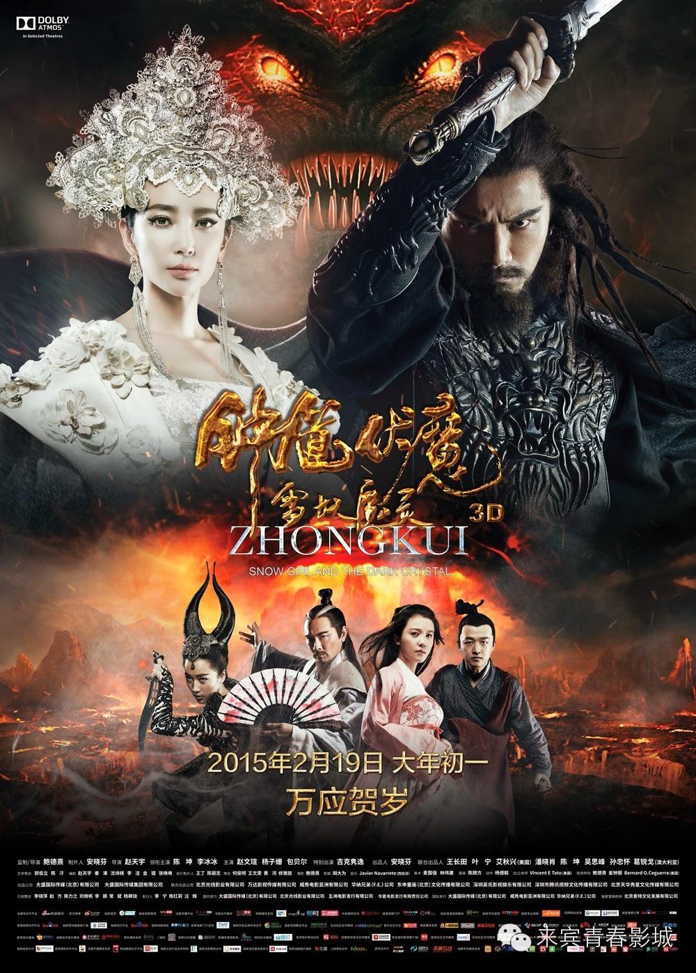 Zhong Kui Snow Girl and The Dark Crystal จงขุย ศึกเทพฤทธิ์พิชิตมาร [HD][พากย์ไทย]