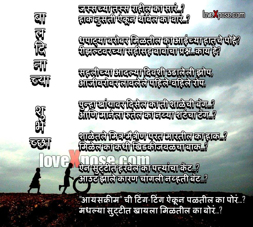 Bal diwas essay in hindi language - Bal Diwas - Wikipedia