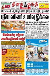Daily Tamil News Paper Pdf