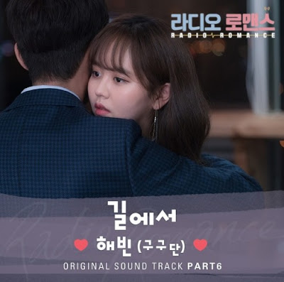HAE BIN (gugudan) – Radio Romance OST Part.6