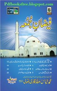 Faizan-e-Jumah By Maulana Muhammad Ilyas Attar Qadri Rizvi