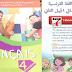 تحميل كتاب اللغة الفرنسية للسنة الرابعة إبتدائي الجيل الثاني