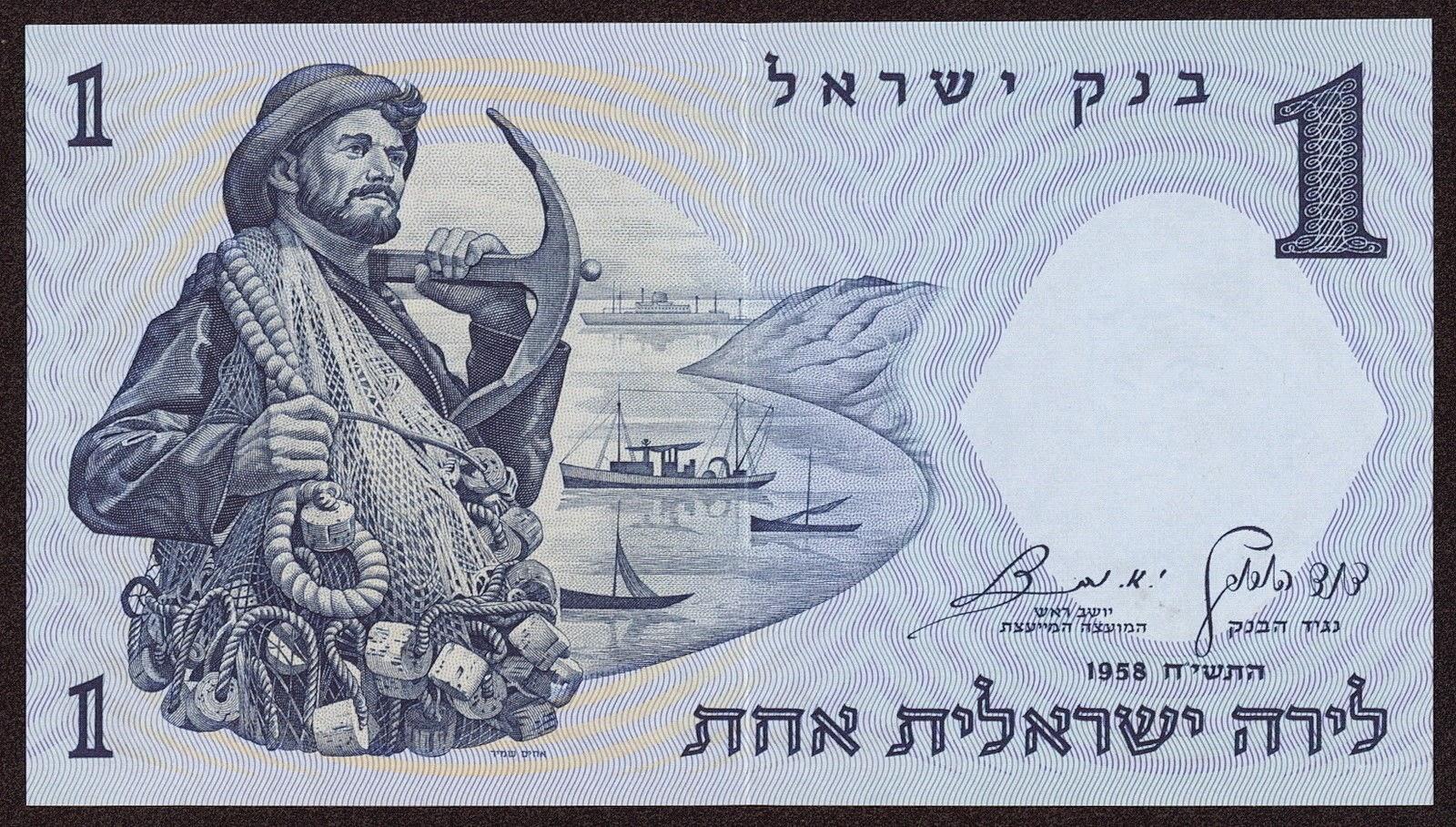 Israeli Currency 1 Lira Bank Note 1958 Fisherman