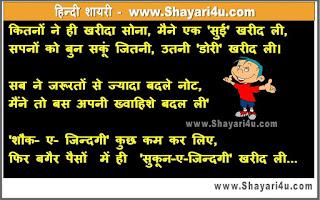 कितनों ने ही खरीदा - Notebandi Ka Hum Par Asar