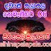Lagna Palapala Ada Dawase  | ලග්න පලාපල | Sathiye Lagna Palapala 2019 | 2019-11-06