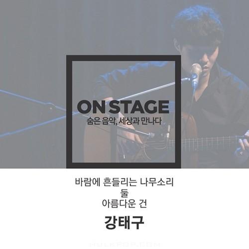 Kang Taegu- 온스테이지 357번째 강태구