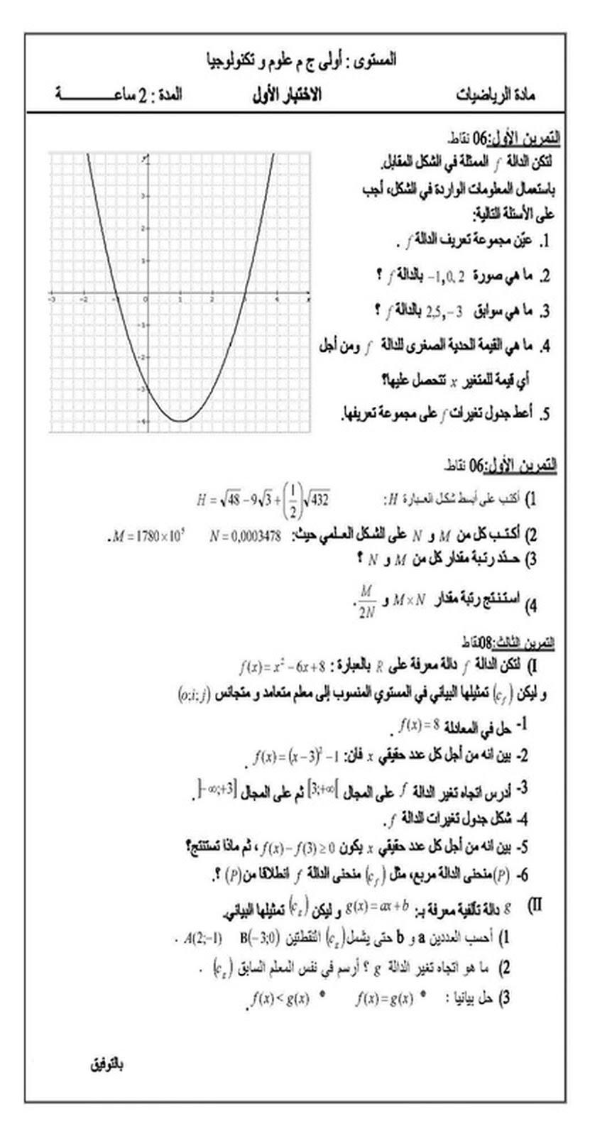 مسائل رياضيات للسنة الأولى ثانوي