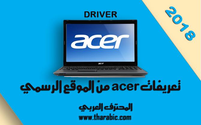 تحميل تعريفات جهاز Acer من الموقع الرسمي لشركة ايسر