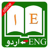 English to Urdu dictionary Latest Version 1.2 free download for android devices.