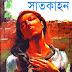 Satkahon 1 by Samaresh Majumdar