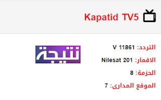 تردد قناة فرنسا Kapatid TV5 الفرنسية  الجديد 2018 على النايل سات