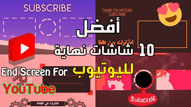 افضل 10 شاشات نهايه لفيديوهات اليوتيوب مع التحميل مجاناً | TOP 10 Youtube End Screens 😍