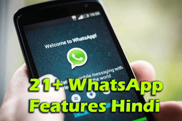 whatsapp-features-hindi