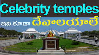 celebrity temples
