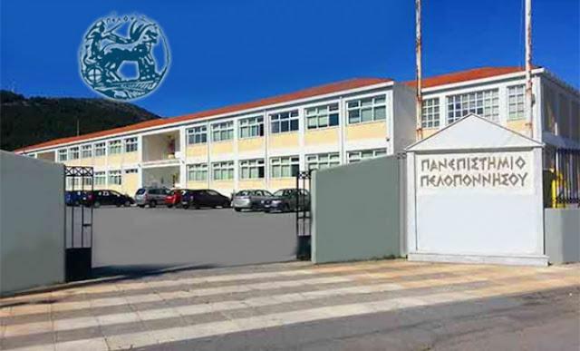 Αναστολή της λειτουργίας της Σχολής Οικονομίας, Διοίκησης και Πληροφορικής του Πανεπιστημίου Πελοποννήσου