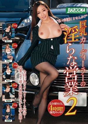Would You Like To Test Drive With Me Indecent Sales 2 Hasumi Claire Hosaka Collar Yu Shinoda Busty Car Dealer Wind Noise Mica Serino Rina [MDB-604 No Idol Information]