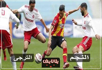 مشاهدة مباراة النجم الساحلي والترجي اليوم بث مباشر في الدوري المغربي