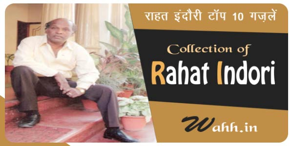Collection-of-Rahat-Indori-Shayari-and-Ghazals