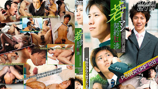 Coat Power Grip 128 Young Salarymen Anal Contract (Adult Time 21)
