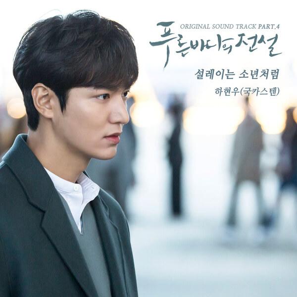 Ha Hyun Woo (하현우) of Guckkasten (국카스텐) – Shy Boy (설레이는 소년처럼) Lyrics [푸른 바다의 전설 (The Legend of the Blue Sea) OST]