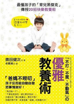 https://simple-decor.blogspot.com/2019/05/no-fight-no-anger-elegant-parenting-education.html