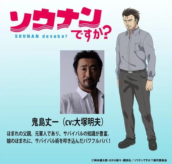 Akio Ohtsuka sebagai Jōichi Onishima