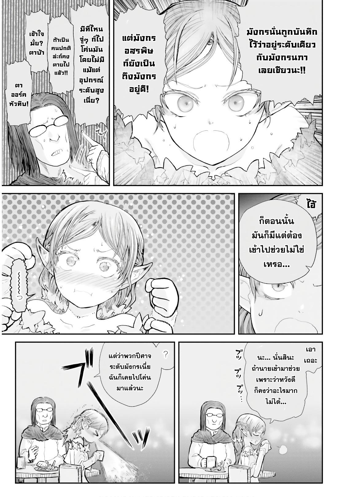 อ่านการ์ตูน Isekai Ojisan ตอนที่ 12 หน้าที่ 12