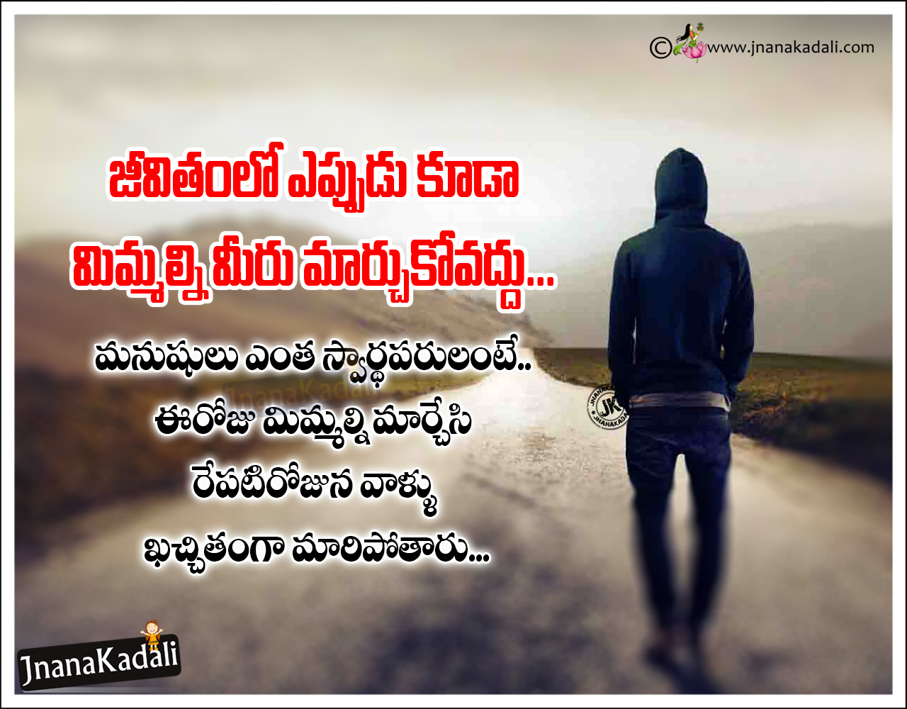 Heart Touching Real Life Quotations In Telugu Don T Change Your