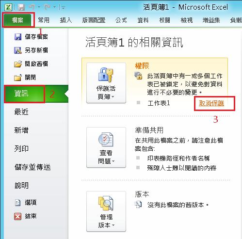 浮雲雅築: [研究] Excel 2010 保護鎖定儲存格不被修改