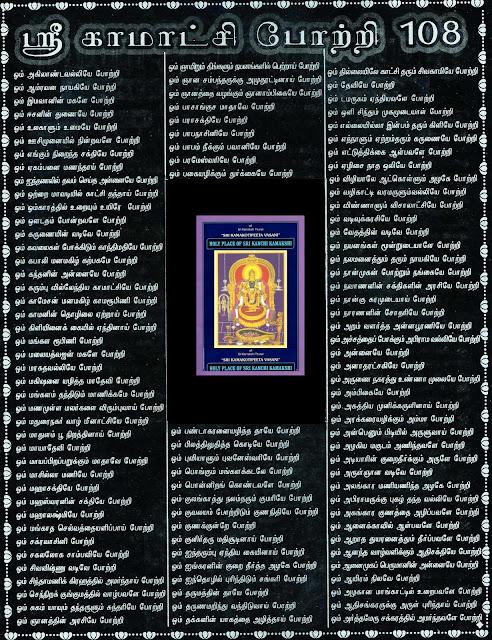 1008 Sivan Pottri | Sivan Songs | Mahanadhi Shobana | 1008 ...