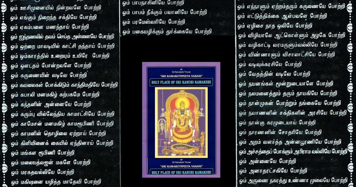 Kubera lakshmi 108 potri in tamil download